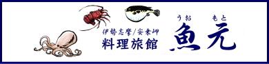 料理旅館魚元(うおもと)